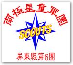 南極星童軍團團徽