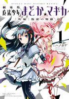 Rebellion Manga Vol 1 Cover