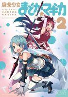 Manga Vol.2 Cover