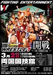 Wrestle-1 Kaisen - Outbreak
