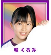 KurumiHori