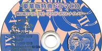 Shinsouban Heart no Kuni no Alice Deluxe Edition PSVita Drama CD