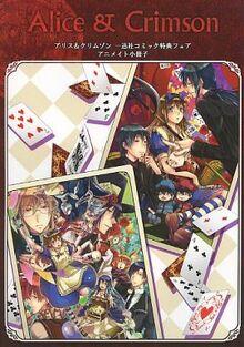 Comic Fair Alice and Crimson Animate