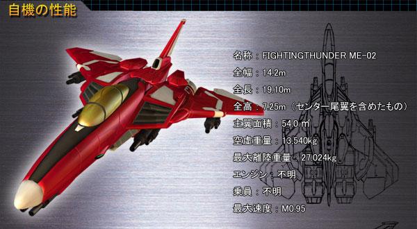 File:F thunder 01.jpg