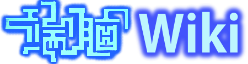 Die Now Wiki Wordmark