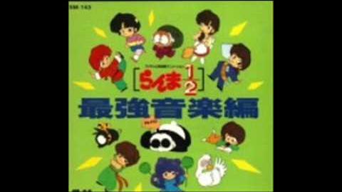 Ranma 1 2 - Soundtrack 03 - Kurayami kara no shisha