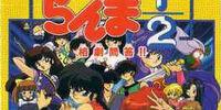Ranma ½: Kakugeki Mondou