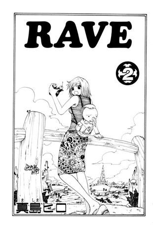 File:Cover of Volume 2.png