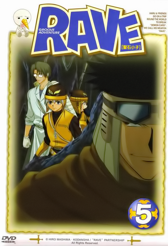 File:RM DVD5.png