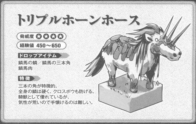 File:Triple-horned horse.jpg