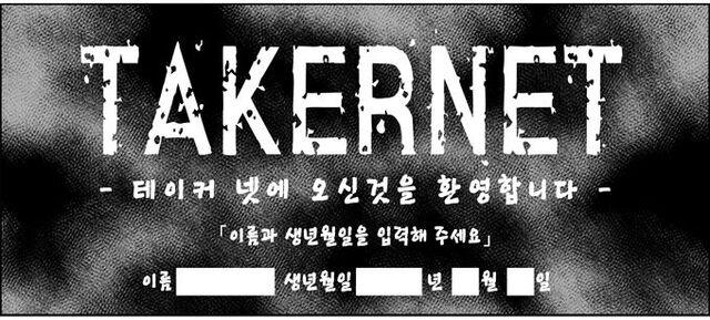 File:TakerNet-logonscreen-k.jpg