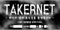 Taker Net