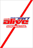 ComicAlive-nowprinting