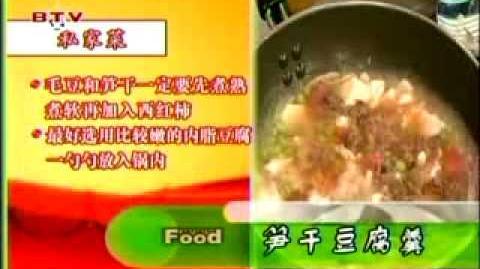 Wasabi Tofu Soup