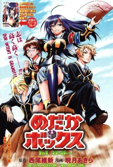 File:Medakabox.jpg