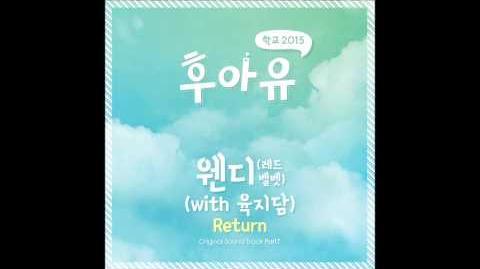 후아유 - 학교 2015 OST Part 7 웬디(레드벨벳) - Return (With 육지담)