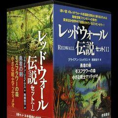 <i>Japan Redwall Box Set</i>