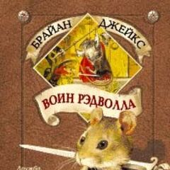 Russian Redwall Hardcover