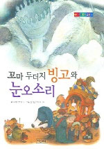 File:KoreanRedwallWintersTale.jpg