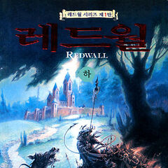 Korean Redwall Hardcover 2