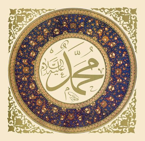 File:Aziz efendi-muhammad alayhi s-salam.jpg