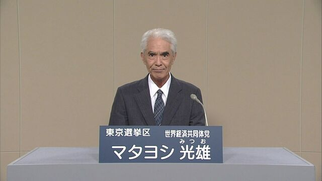 File:MitsuoMatayoshi.jpg