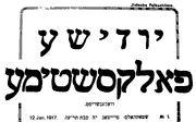 Jidische Folkschtime