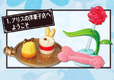 Pastry Shop In Wonderland - 1