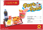 My Lovely Fast Food 1