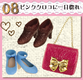 Petite Mode - Going Out Shoes & Bag Collection - 8