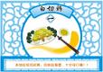 Chinese Cuisine 1