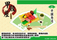 Japanese Meals 2