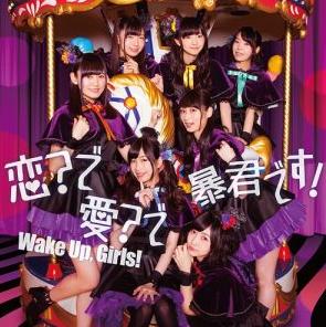 File:WakeUpGirlsAlbum.png