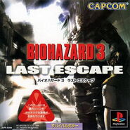 Biohazard 3 PlayStation cover