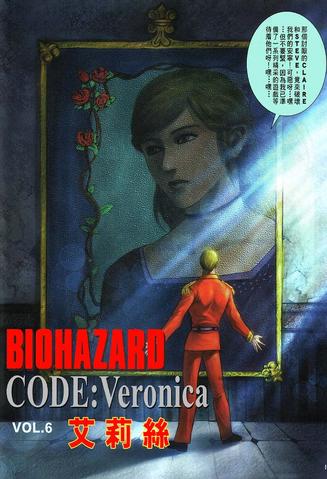File:BIOHAZARD CODE Veronica VOL.6 - page 4.png