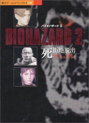 File:Biohazard 2 Shigaichi Dasshutsu Manual.jpg