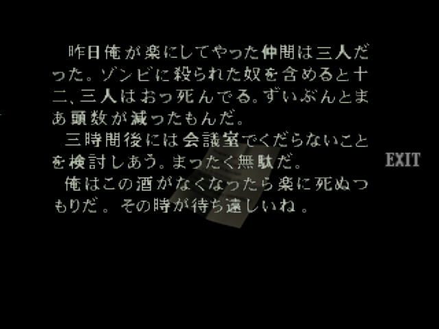 File:RE264JP EX David's Letter 04.png