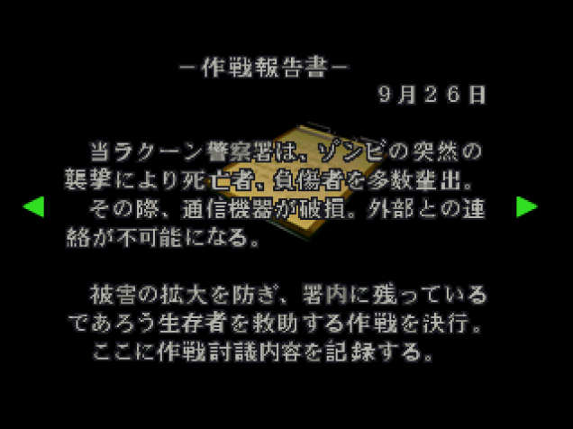 File:RE2JP Operation report 1 02.png
