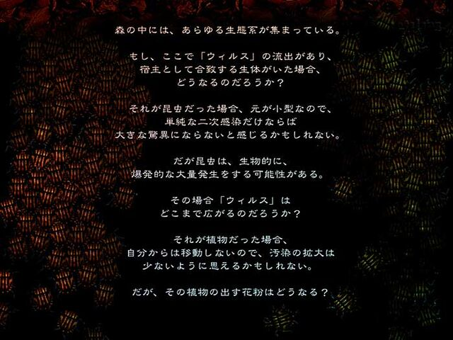 File:Wesker's Report II - Japanese Report 3 - Page 07.jpg