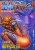 BIO HAZARD 2 VOL.36 - front cover