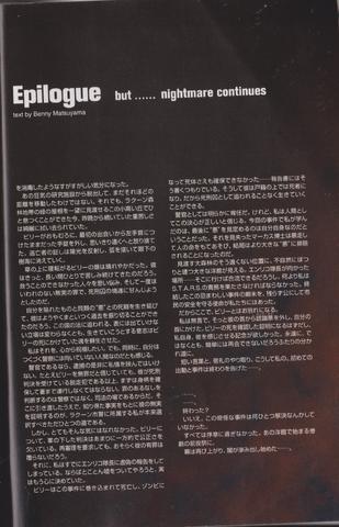 File:Biohazard 0 KAITAISHINSHO - page 303.png