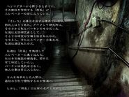 Wesker's Report II - Japanese Report 1 - Page 02