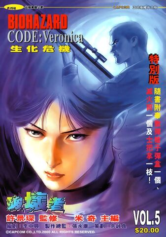 File:BIOHAZARD CODE Veronica VOL.5 - front cover.jpg
