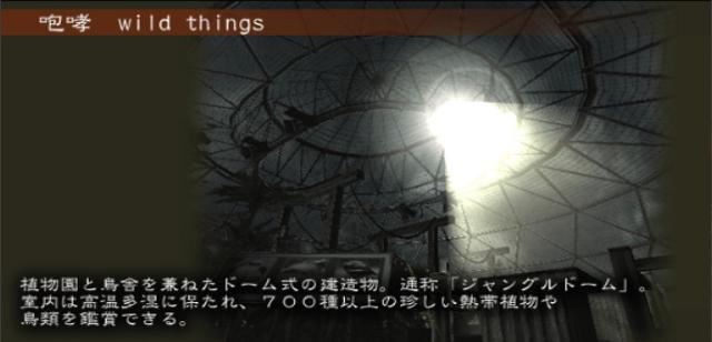 File:Wild Things Set Design Zoo 2 - Japanese.png