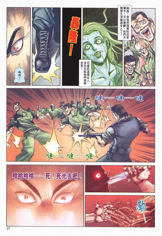 File:Biohazard 0 VOL.2 - page 27.png