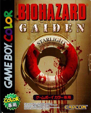 File:Biohazard Gaiden cover.jpg
