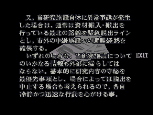 File:RE2JP Lab security manual 03.png