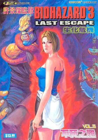 File:BIOHAZARD 3 LAST ESCAPE VOL.5 - front cover.jpg
