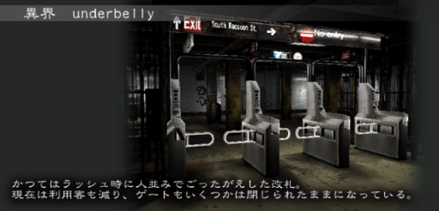 File:Underbelly Set Design Subway 1 - Japanese.png