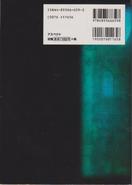 Inside of BIO-HAZARD - back cover